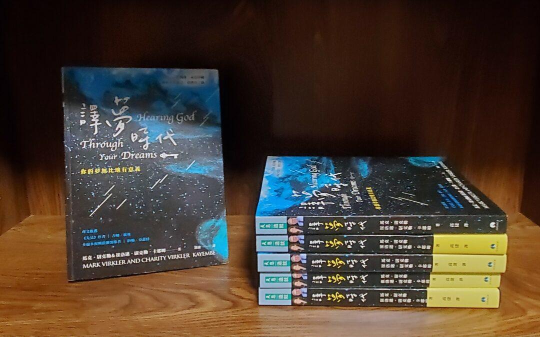 New Mandarin Translation Published!
